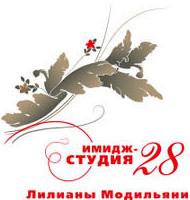 """Имидж-студия """"28"""" и школа стиля Лилианы Модильяни"""